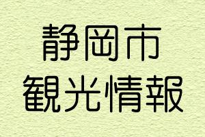 静岡市の観光情報