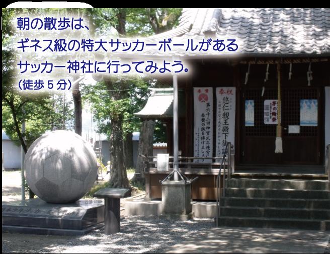 サッカー神社