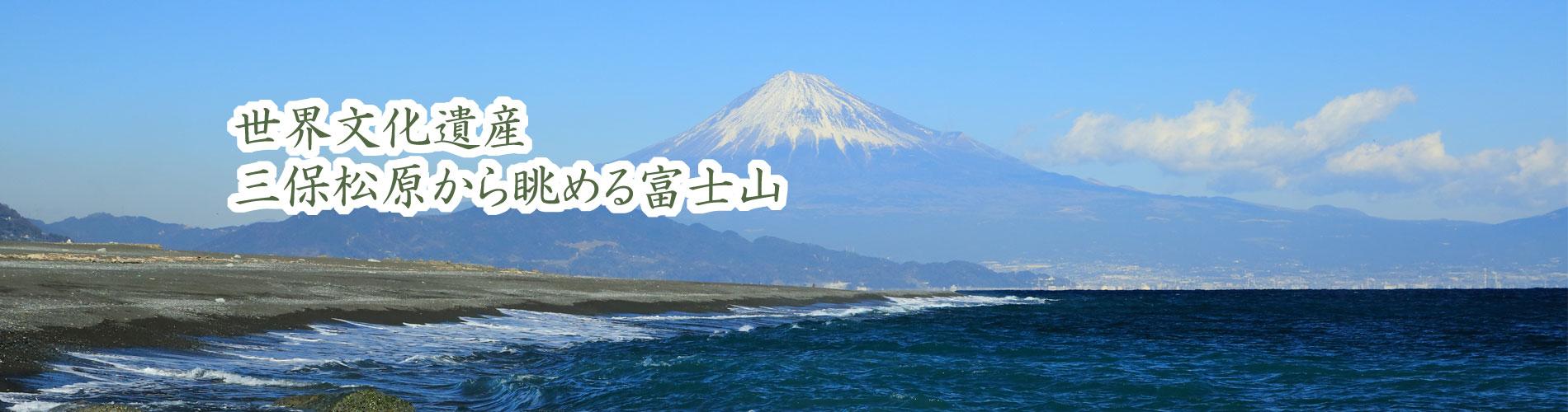 三保松原からながめる富士山