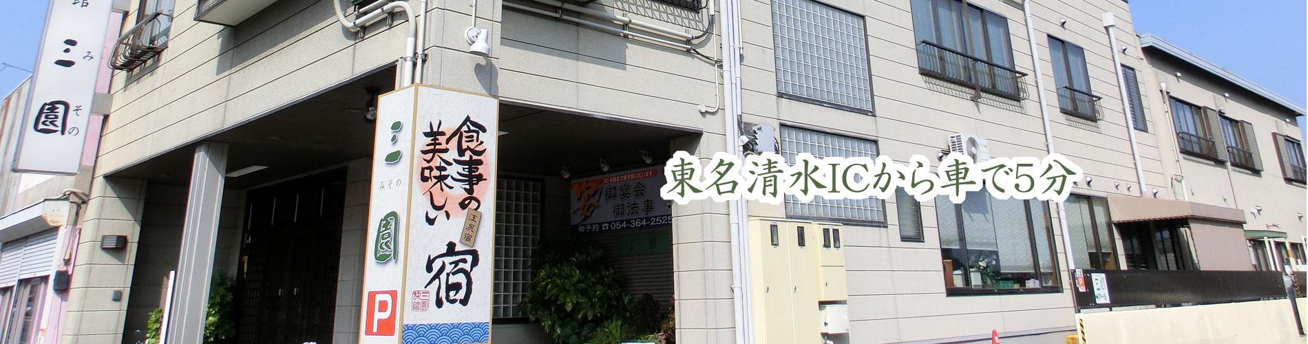 東名清水ICから車で5分